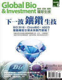 環球生技月刊 [第33期] [2016年06月號]:下一波鑲鑽生技