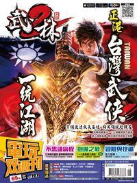 電玩双週刊 2016/06/28 [第191期]:武林 2