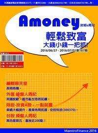 Amoney財經e周刊 2016/06/27 [第187期]:輕鬆致富 大錢小錢一把抓