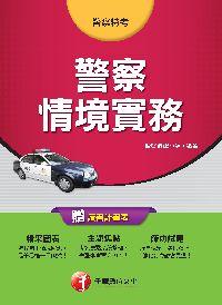 警察情境實務