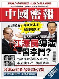 中國密報 [總第46期]:江澤民導演習李鬥?