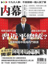 內幕 [總第54期]:習近平總統?
