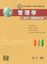 管理學 [題庫]:是非選擇題攻略