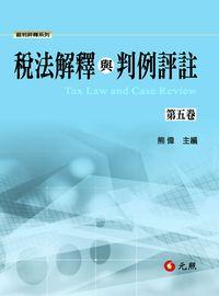 稅法解釋與判例評註. 第五卷