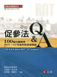 促參法O&A:100個有關辦理BOT、OT等案件的重要問題