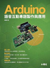 Arduino語音互動專題製作與應用