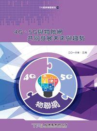 4G、5G與物聯網共同發展未來與趨勢
