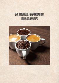 臺灣高山有機咖啡產業發展研究