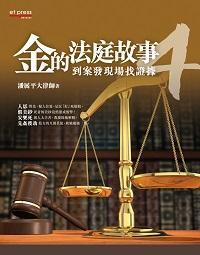 金的法庭故事. 4, 到案發現場找證據