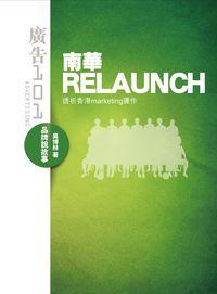 南華Relaunch:透析香港marketing運作