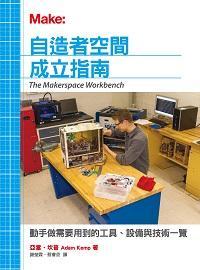 自造者空間成立指南:動手做需要用到的工具、設備與技術一覽