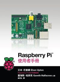 Raspberry Pi使用者手冊