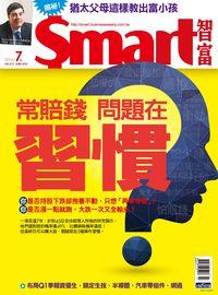 Smart智富月刊 [第215期]:常賠錢 問題在習慣