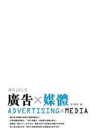 廣告x媒體:廣告101 II