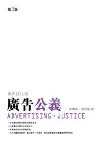 廣告公義:廣告101 III