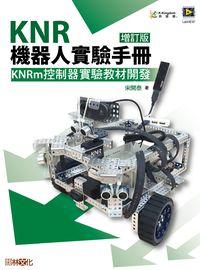 KNR機器人實驗手冊:KNRm控制器實驗教材開發