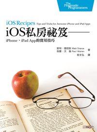 iOS 私房祕笈:iPhone 與 iPad App 的實用技巧