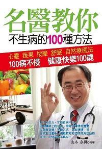 名醫教你不生病的100種方法