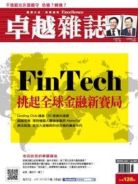 卓越雜誌 [第363期]:挑起全球金融新賽局