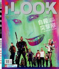 iLOOK 電影雜誌 [2016年07月]:自殺突擊隊