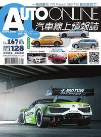 Auto-Online汽車線上情報誌 [第167期]:新世代M-Benz E-Class