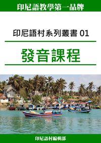 印尼語村系列叢書. 01, 發音課程