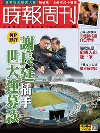 時報周刊 2016/07/01 [第2002期]:謝長廷插手世大運募款