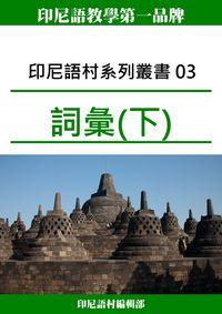 印尼語村系列叢書. 03, 詞彙(下)