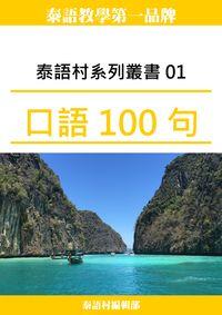泰語村系列叢書. 01, 口語100句