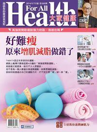 大家健康雜誌 [第350期]:好難瘦 原來增肌減脂作錯了