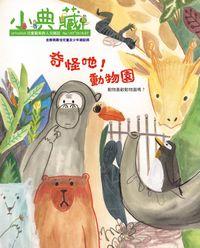 小典藏ArtcoKids [第143期]:奇怪吔!動物園