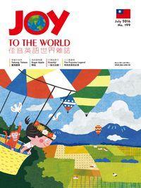 Joy to the World佳音英語世界雜誌 [第199期] [有聲書]:臺灣臺東