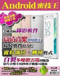 Android 密技王 [第9期]:極佳手機 管理工具