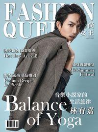 FASHION QUEEN時尚女王雜誌 [第118期]:音樂小說家的生活旋律 林宥嘉  Balance of Yoga