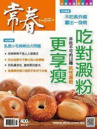 常春月刊 [第400期]:吃對澱粉 更享瘦