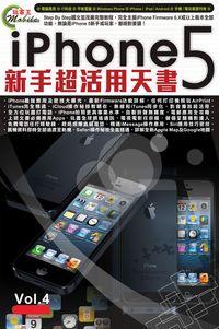 iPhone 5 新手超活用天書