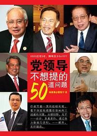 黨領導不想提的50道問題