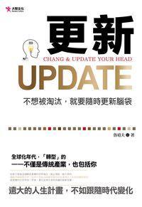 更新Update:不想被淘汰,就要隨時更新腦袋