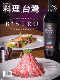 料理.台灣 [第28期]:餐飲微醺風潮 -- Bistro 餐酒館的華麗演繹