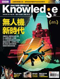 BBC 知識 [第59期]:無人機新時代