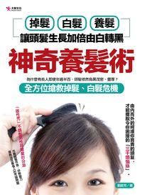 讓頭髮生長加倍由白轉黑:神奇養髮術