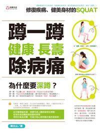 蹲一蹲, 健康、長壽、除病痛:修復疾病、健美身材的Squat健康