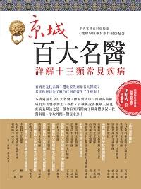 京城百大名醫:詳解十三類常見疾病