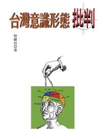 「臺灣意識形態」批判