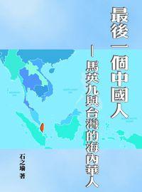 最後一個中國人:馬英九與臺灣的海內華人