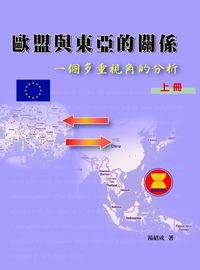 歐盟與東亞的關係:一個多重視角的分析. 上冊
