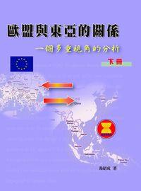 歐盟與東亞的關係:一個多重視角的分析. 下冊