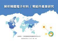解析韓國電子材料/零組件產業研究