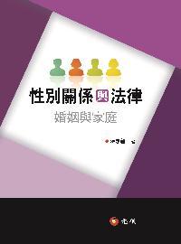 性別關係與法律:婚姻與家庭