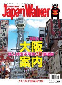 Japan Walker [第10期]:大阪案內 讓人非去不可的30個理由